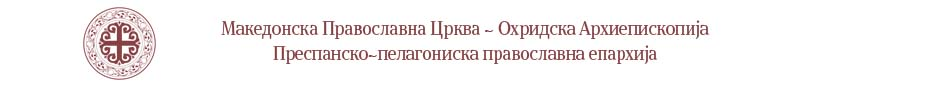 Преспанско – Пелагониска Православна Епархија