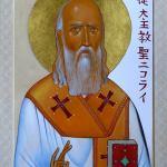 Првото Сретение во Јапонија – спомен на св. Николај Јапонски