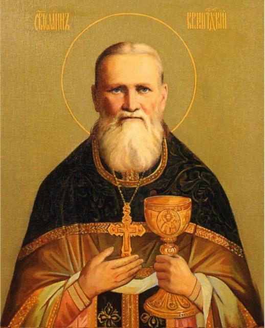 Иоанн Кронштадтский святой праведный;