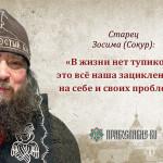 Во животот нема ќорсокак – Старец Зосима Сокур