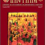 "Епархиско списание ""Вистина"" бр. 87"