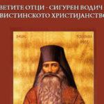 Излезе првата бесплатна електронска книга, во издаваштво на Преспанско-пелагониската епархија
