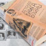Малечки сведоци на големи ужаси – Војната во дневниците на децата / 9 Мај