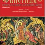 """Излезе новиот број на Епархиското списание """"Вистина"""""""