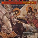 8-ми Ден – Списание на Австралиско-Новозеландската Епархија