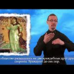 Во Русија пуштен првиот православен видеоканал за лица со нарушен слух  (ВИДЕО)