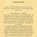 Чаша Христова – Свети Игнатиј Брјанчанинов