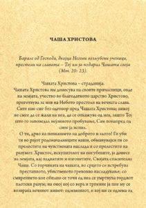 chasha-hristova_1