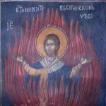Кои се светителите? – Атанас Ваташки