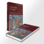 """Покана за промоцијата на книгата """"Свештеници маченици"""" од м-р Билјана Петковска"""