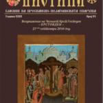 "Епархиско списание ""Вистина"" бр. 91"