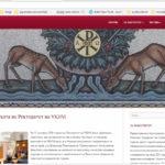 Нова веб страна на Православниот богословски факултет