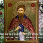 ЗАШТИТНИК – ФИЛМ за Свети Нектариј Битолски