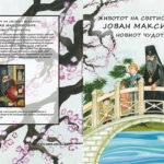 Животот на Светиот Владика Јован Максимович, новиот Чудотворец