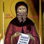 Слава Му на Бога, за се – св. Антониј Велики