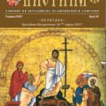 "Епархиско списание ""Вистина"" бр. 93"