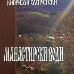 МАНАСТИРСКИ ВОДИ – Првата стихозбирка од Слепченскиот манастир