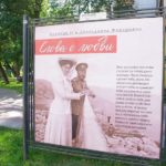 Во Москва поставени билборди со цитати од личните преписки на Царското семејство Романови