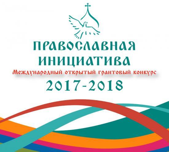pravoslavnaya iniciativa