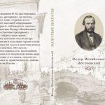 За човекот – Фјодор Михајлович Достоевски (II дел)