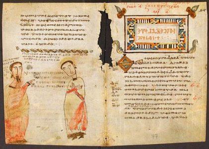 Добромирово Евангелие, почеток на XII век
