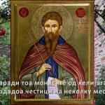 Покана за чествување на Свети Нектариј Битолски